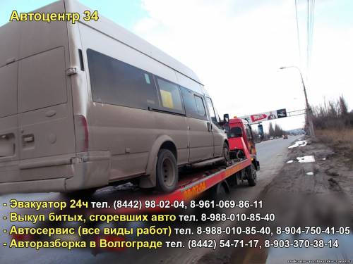 Эвакуатор Светлый Яр, Светлоярский район, Волгоградская область Волгоград дешево, круглосуточно.